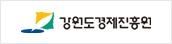 강원도경제진흥원