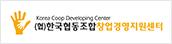 한국협동조합창엉경영지원센터