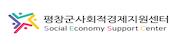 평창군사회적경제지원센터