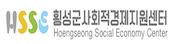 횡성군사회적경제지원센터