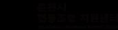 춘천시협동조합지원센터